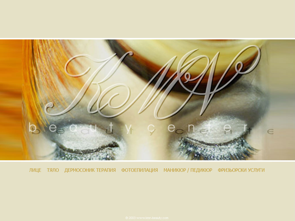 Изработка на фирмен уебсайт за KMN beauty center