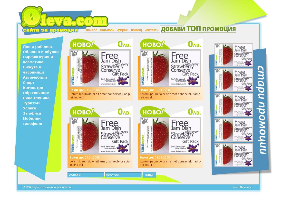 Дизайн на сайт за промоции, намаления, разпродажби 0leva.com