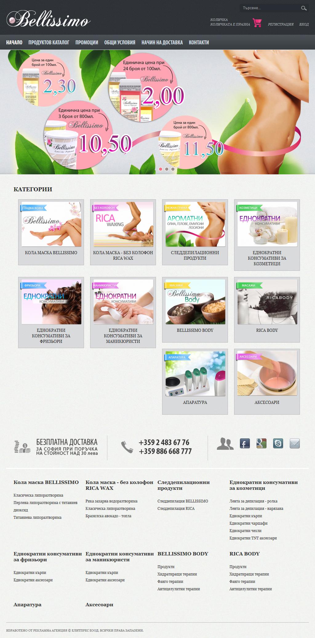 Bellissimo cosmetics