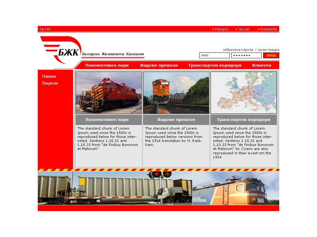 Дизайн на корпоративен уеб сайт за БЖК АД