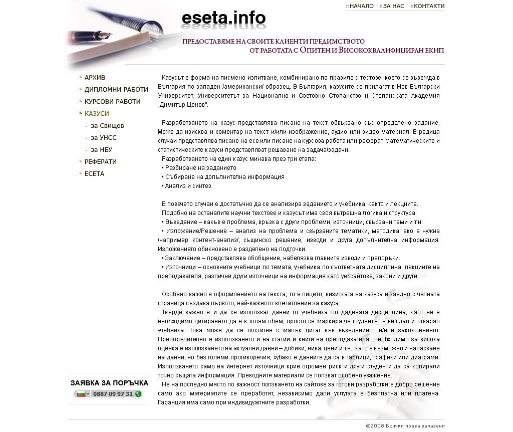 Дизайн на уеб сайт eseta.info