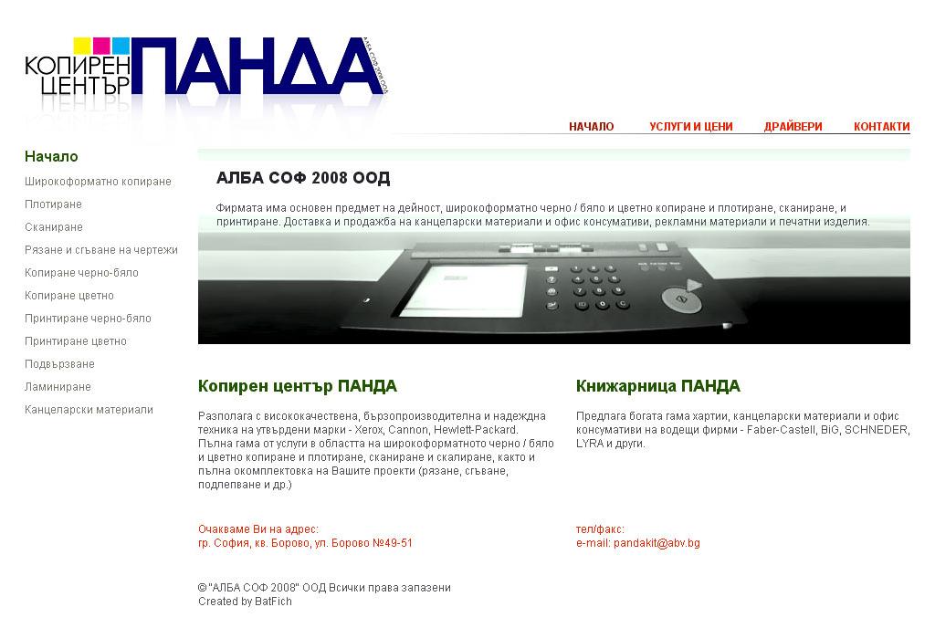 Изработка на корпоративен уеб сайт за Копирен център ПАНДА