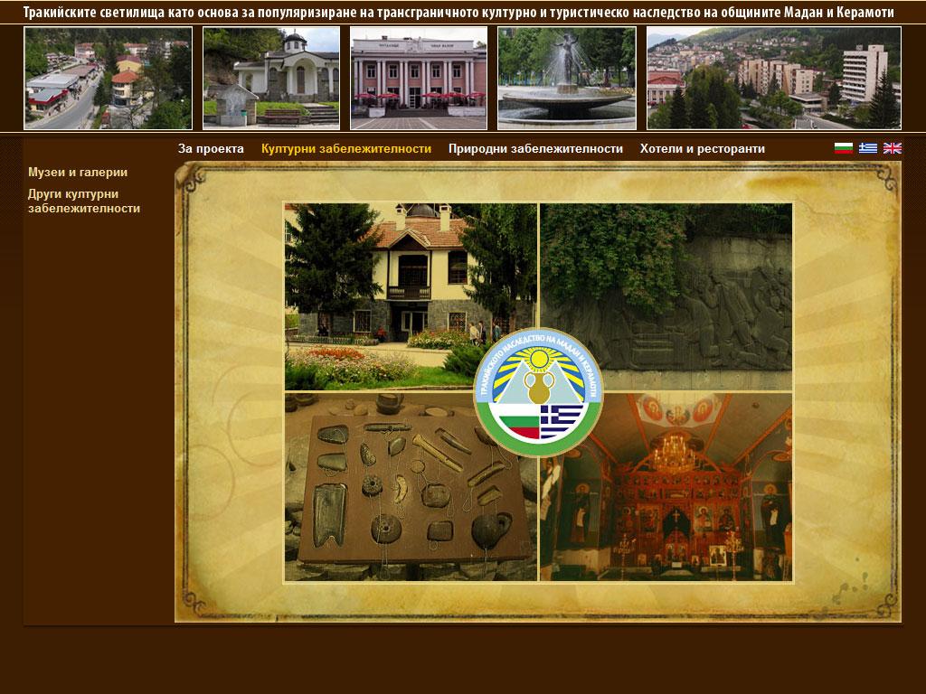 Изработка на административен уеб сайт Тракийското наследство