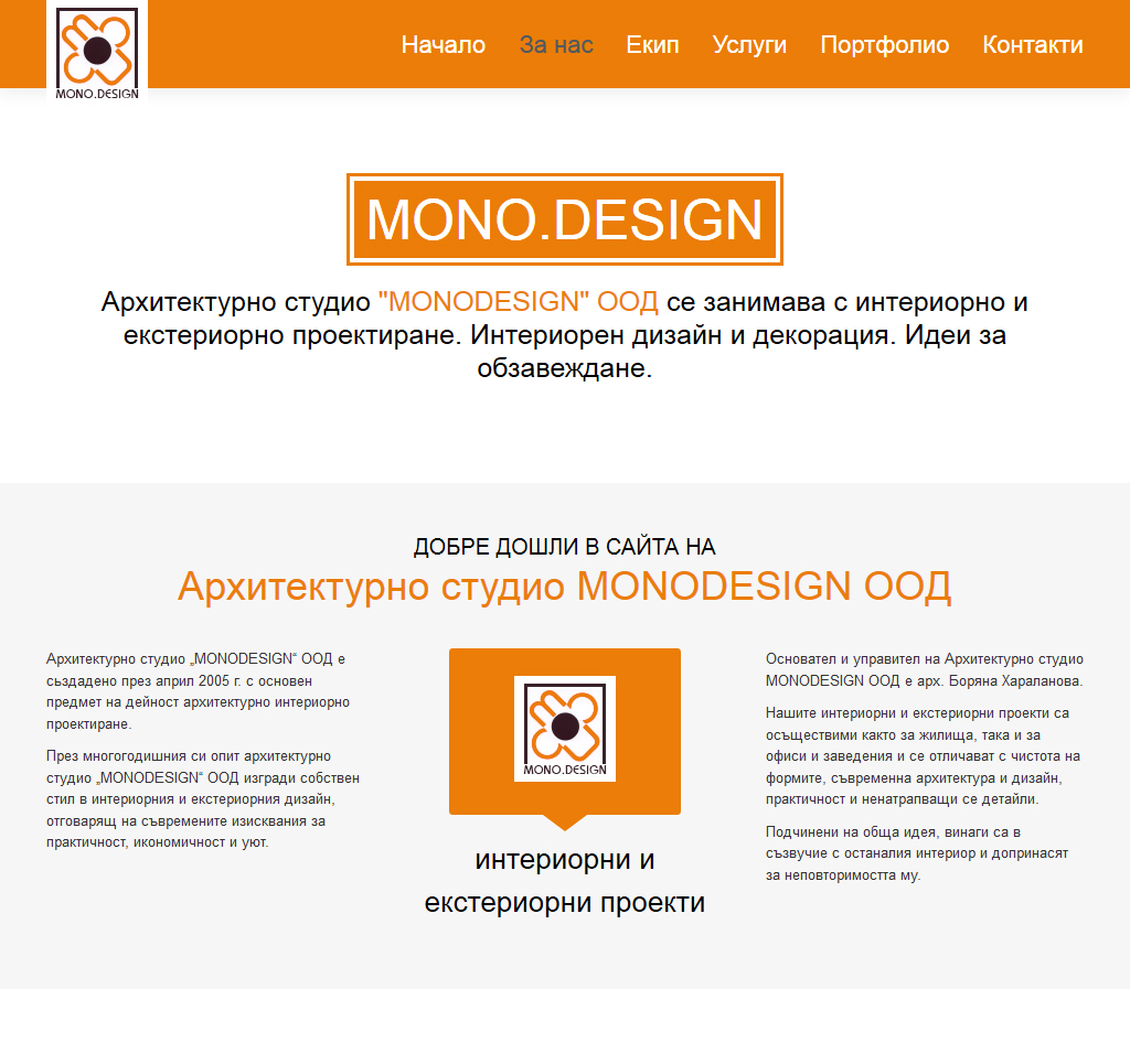 MONODESIGN Ltd.