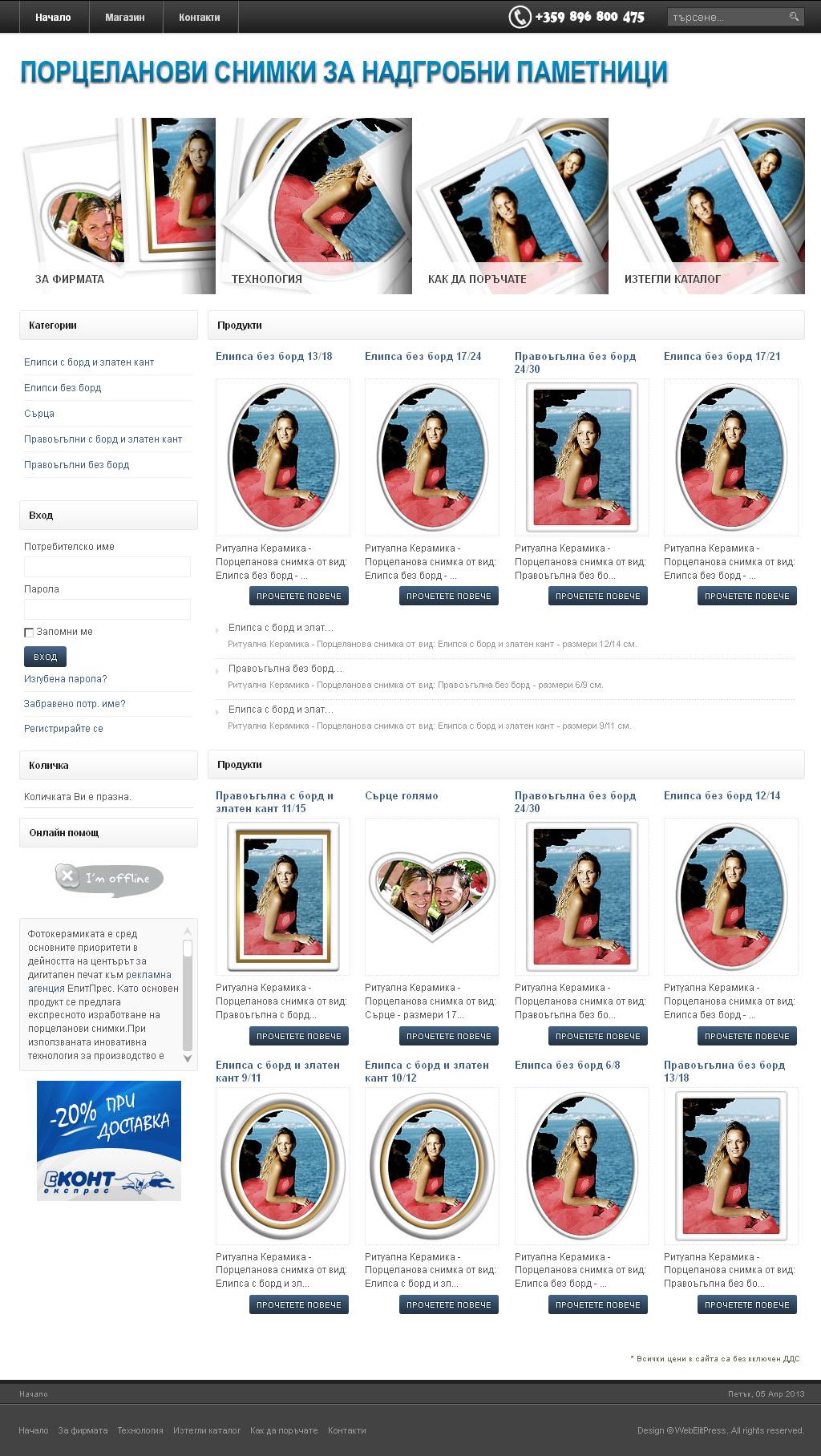 photo-ceramic.com