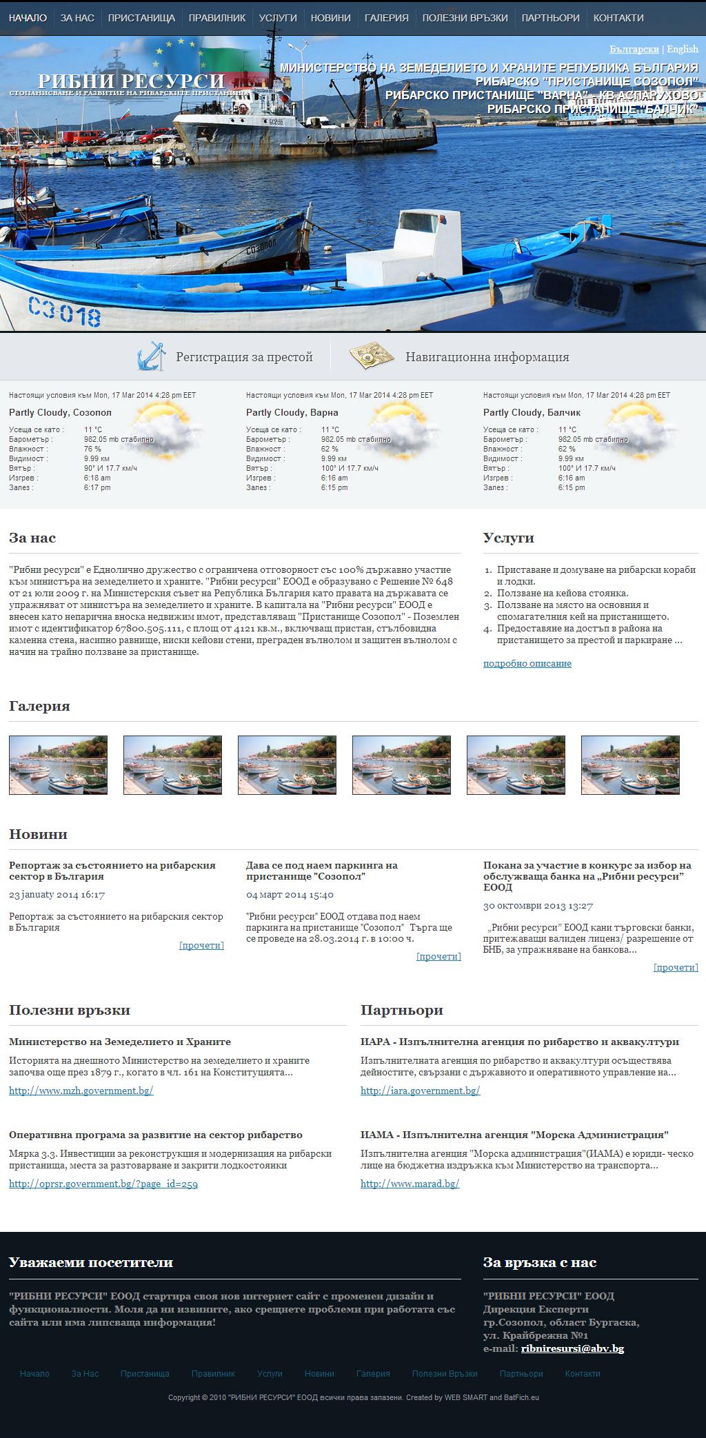РИБНИ РЕСУРСИ ЕООД – Редизайн