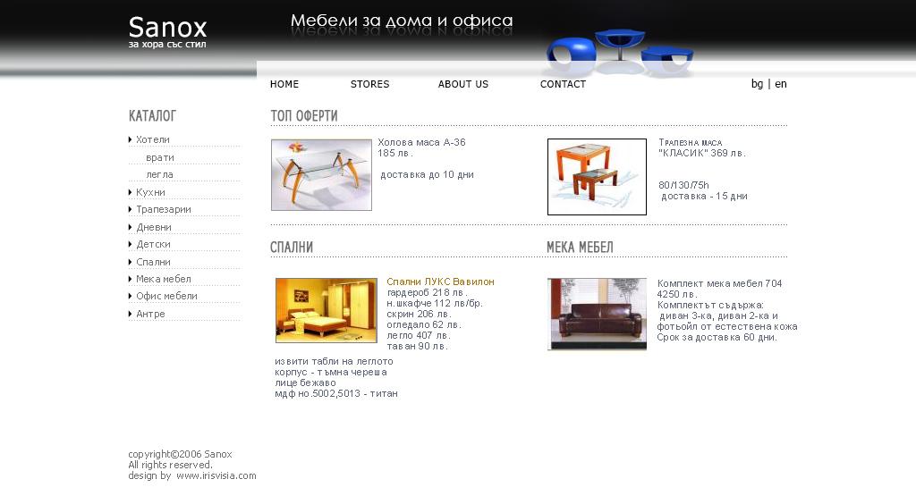 Дизайн на Продуктов каталог за Sanox и Mebeli.bg