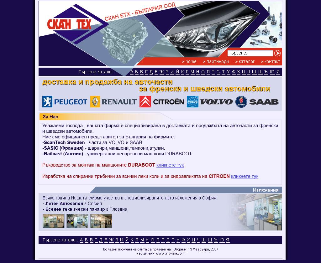 Дизайн на продуктов каталог за СКАН ТЕХ
