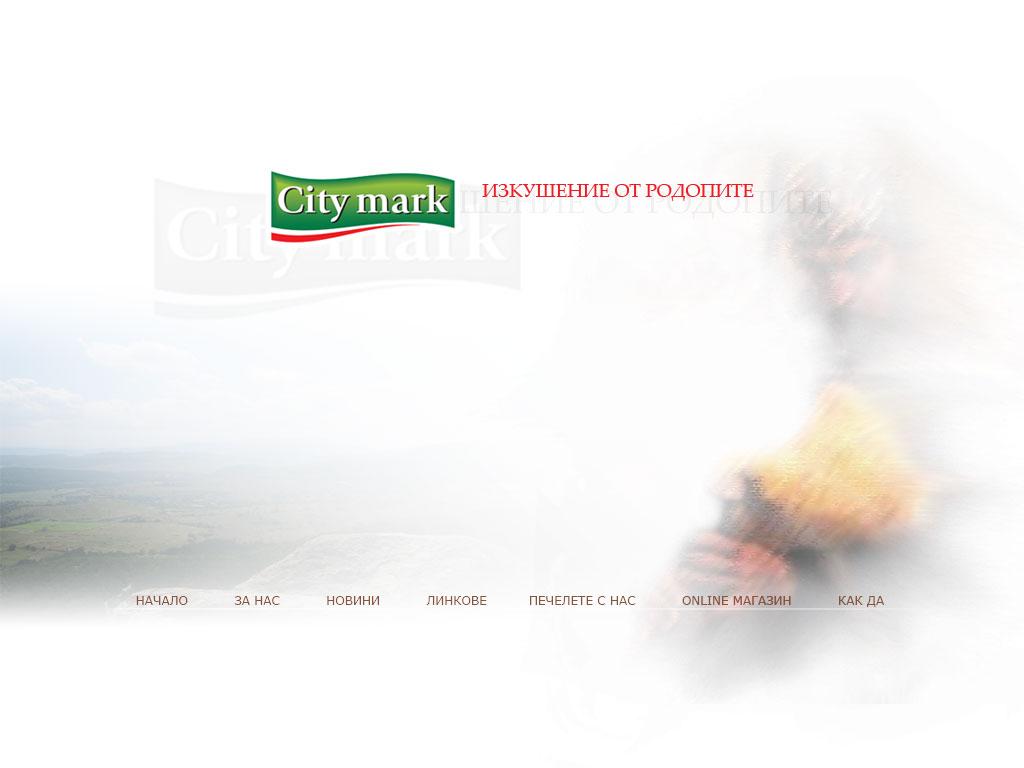 Проект на онлайн магазин за Сити Марк Груп