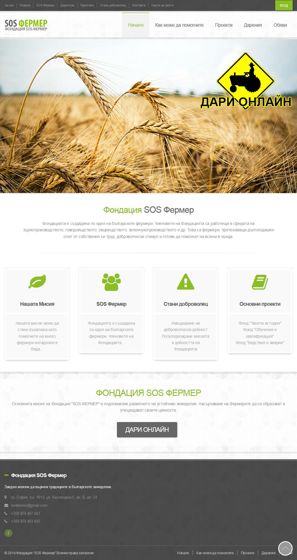 Фондация SOS Фермер