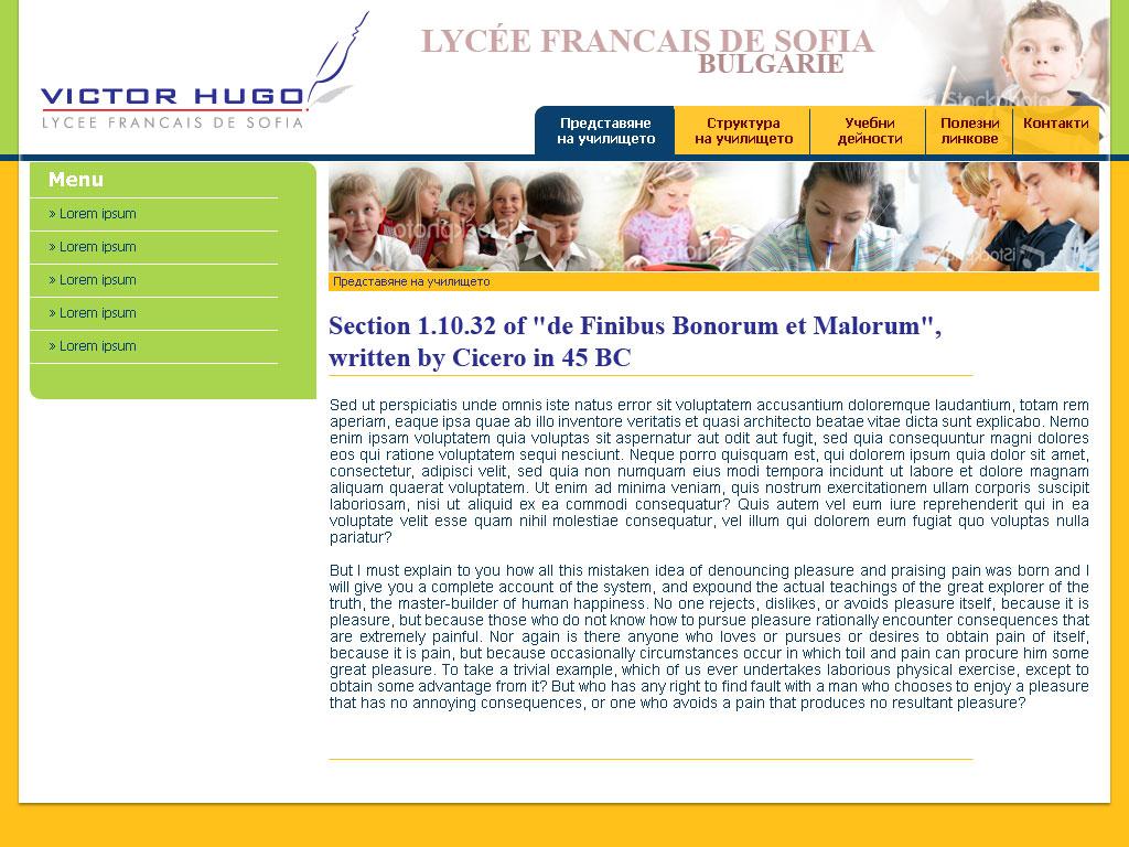 Изработка на корпоративен уеб сайт за Френски лицей Виктор Юго